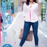 枝野香織の動画「新人 おとなカワイイ34歳美人奥様AVデビュー 」の感想