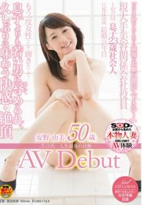 安野由美の動画「50代…人生最後の決断…AVDebut」の感想