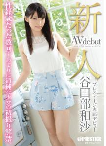 【画像】谷田部和沙のデビュー動画が最高。貧乳美少女のセックスをみよ!