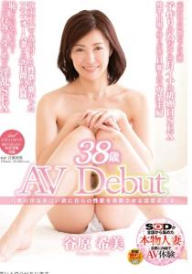 【画像】スーパー美熟女、谷原希美38歳がAV動画デビュー
